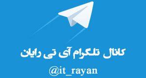کانال تلگرام فروشگاه آی تی رایان