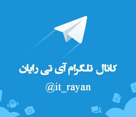 کانال تلگرام آی تی رایان