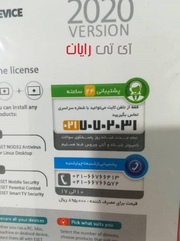 آنتی ویروس نود 32 NOD32 Multi Device Security
